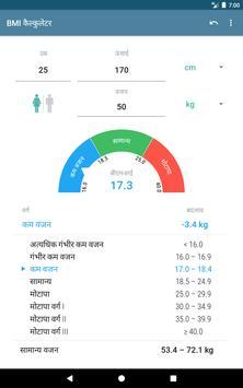 BMI कैल्कुलेटर स्क्रीनशॉट 8