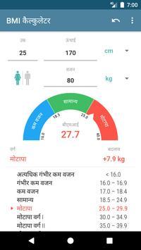 BMI कैल्कुलेटर स्क्रीनशॉट 1