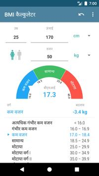 BMI कैल्कुलेटर स्क्रीनशॉट 2