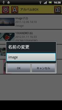 Take! Erasable! AlbumBOX screenshot 1