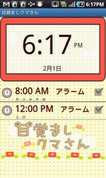 Alarm Bear screenshot 3