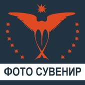 ФОТОСУВЕНИР icon