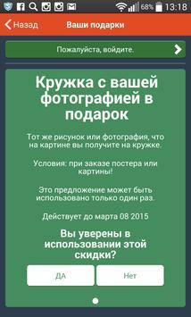 ФОТОСУВЕНИР screenshot 4