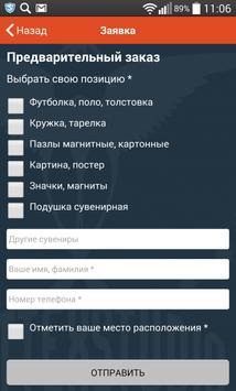 ФОТОСУВЕНИР screenshot 3