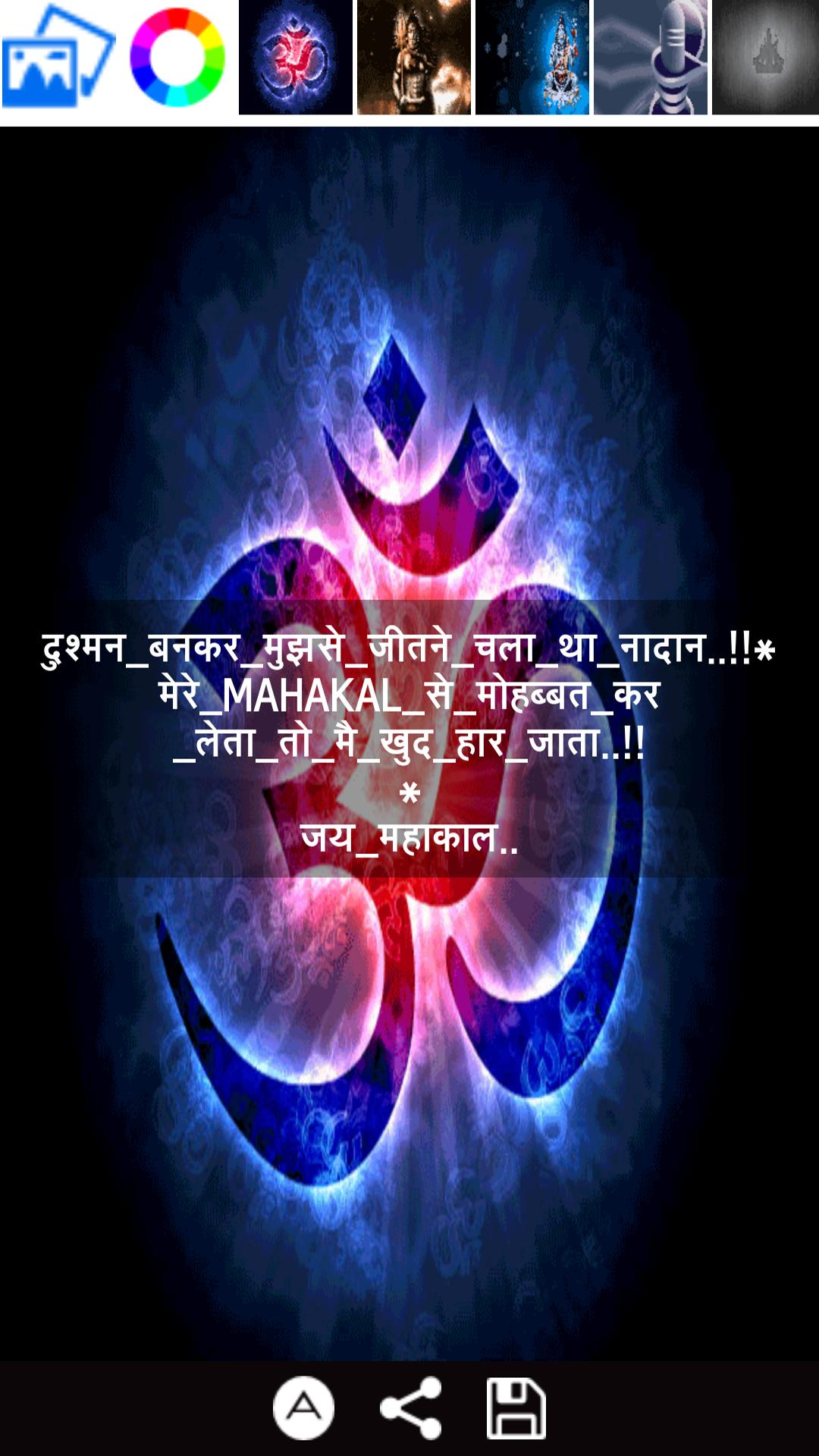 Shiva Status Hindi,Shiva Quotes,Shiva Images pour Android