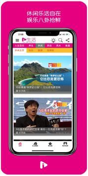 新生活报 - ILifePost 爱生活 capture d'écran 4