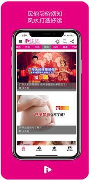 新生活报 - ILifePost 爱生活 capture d'écran 5