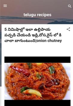 Telugu Recipes screenshot 1