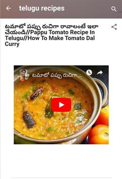 Telugu Recipes screenshot 2