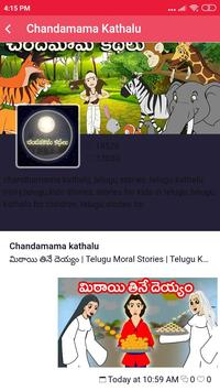 Chandamama Kathalu screenshot 1