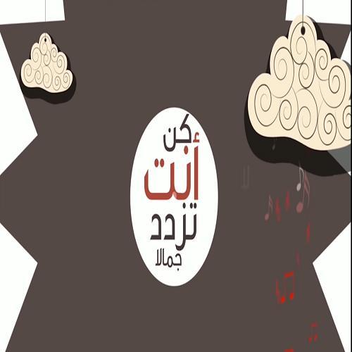 اغنية حمود الخضر كن انت بدون انترنت وموسيقى For Android