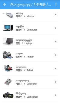 Picture Dictionary MY-KO-EN screenshot 1