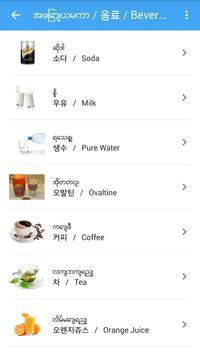 Picture Dictionary MY-KO-EN screenshot 2