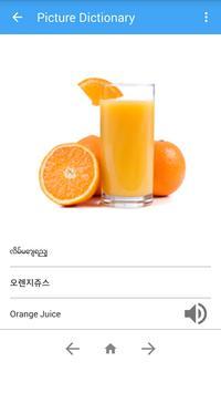Picture Dictionary MY-KO-EN screenshot 3