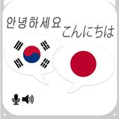 Korean Japanese Translator icon