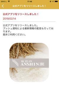【安芸のANSHIN米】安心で美味しいお米のお取り寄せ通販 screenshot 1