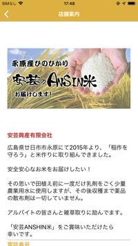 【安芸のANSHIN米】安心で美味しいお米のお取り寄せ通販 screenshot 2