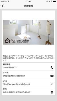 手芸用品や簡単ハンドメイドの型紙専門通販【パターンレーベル】 screenshot 1