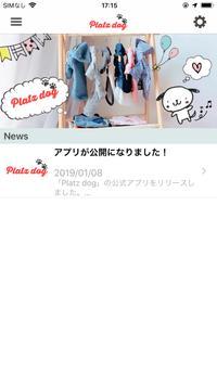 【Platz dog】プチプラでおしゃれな犬服&雑貨の通販 poster