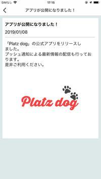 【Platz dog】プチプラでおしゃれな犬服&雑貨の通販 screenshot 1