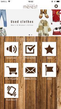 merest(メレスト)高品質なブランド古着の通販・高価買取 poster