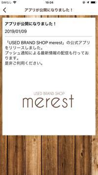 merest(メレスト)高品質なブランド古着の通販・高価買取 screenshot 2