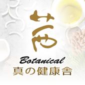敏感肌にも優しい!手作りボタニカル石鹸「茜」通販│真の健康舎 icon