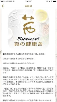 敏感肌にも優しい!手作りボタニカル石鹸「茜」通販│真の健康舎 screenshot 1