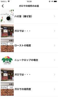 極上コーヒー豆のお取り寄せなら【京都西陣 自家焙煎珈琲ガロ】 screenshot 2