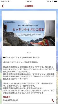 登山靴・トレッキングシューズの通販なら【ガルモントスタイル】 screenshot 1
