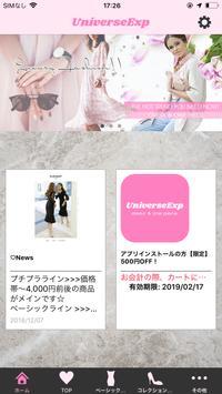 ワンピース・パーティードレス通販 UniverseExp poster