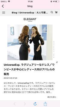 ワンピース・パーティードレス通販 UniverseExp screenshot 2