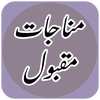 Minajate Maqbool: Islamic Book 圖標