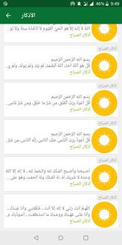 الأذكار اليومية الصحيحة الشاملة screenshot 3