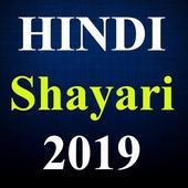 Hindi Shayari 2019 icon