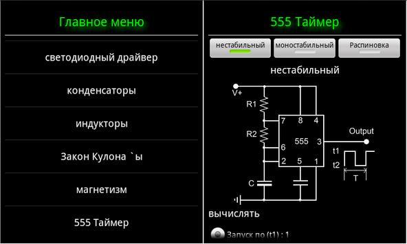 Электроника Калькулятор скриншот 2
