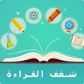 شغف القراءة icon