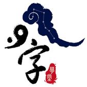 八字萬年曆 icon
