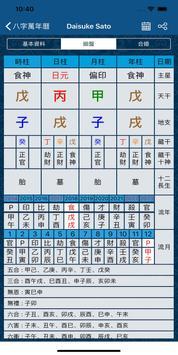 八字萬年曆 screenshot 2