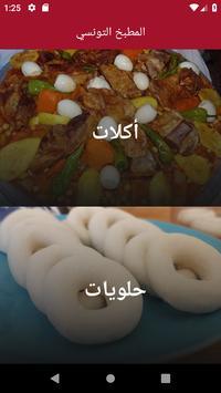 المطبخ التونسي screenshot 1