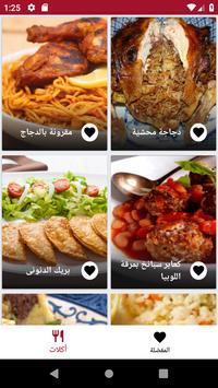المطبخ التونسي screenshot 2
