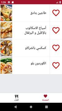 المطبخ التونسي screenshot 4