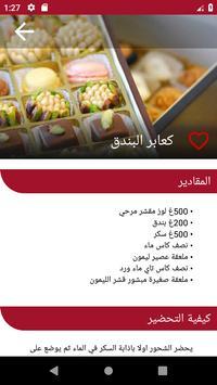 المطبخ التونسي screenshot 6