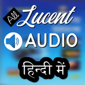 All Lucent GK Audio in Hindi - OFFLINE for Android - APK