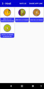 NCERT CLASS 10 TEXTBOOK IN ENGLISH - WITH SOLUTION screenshot 4