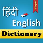 Hindi ✪ English Dictionary !! icon
