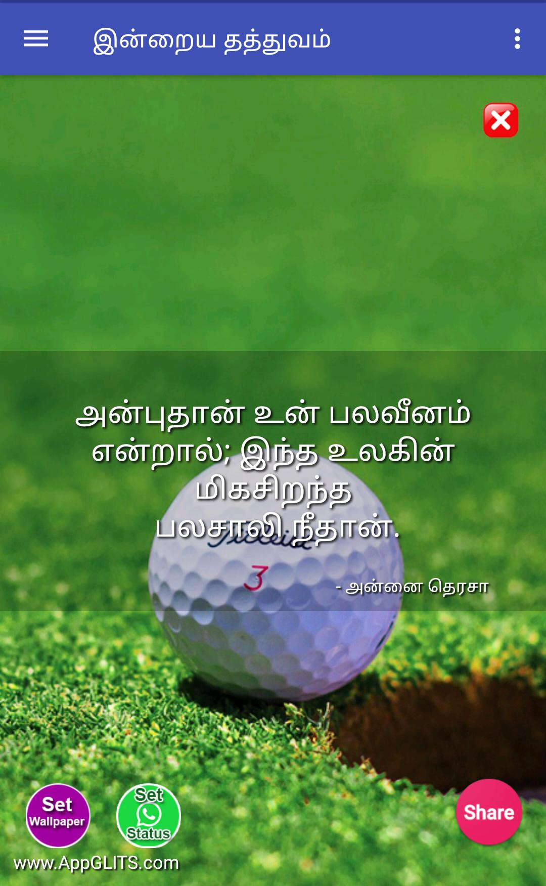 Tamil Motivational Quotes Success Quotes LifeQuote for