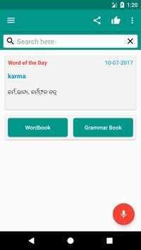 Odia Dictionary screenshot 1