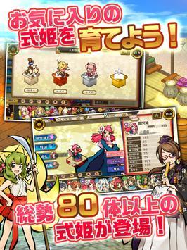 ひねもす式姫 screenshot 4
