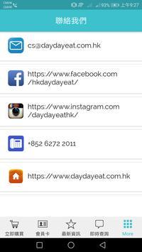 Day Day Eat screenshot 5